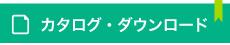 カタログ・ダウンロード