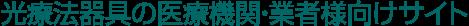光療法器具の医療機関・業者様向けサイト